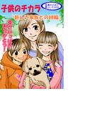 子供のチカラ「新しい家族との絆編」