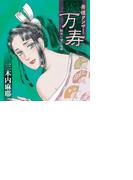 舞姫ダンサー万寿 艶夜に啼く淫舞