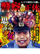警察の正体 トンデモ捜査の実態編