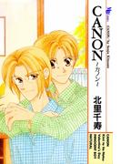 CANON~カノン~