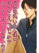 桜木先生、いつも僕に好きにされてばっかで上でやりたいときないの?