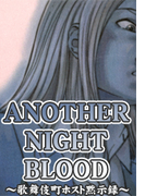 ANOTHER NIGHT BLOOD ~歌舞伎町ホスト黙示録~