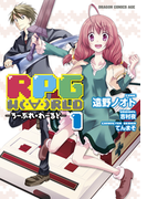 RPG  W(・∀・)RLD ―ろーぷれ・わーるど―