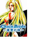 Chain Bride~復讐の時~