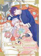 Daria Sweet Ensemble 2016 -ダリアスウィートアンサンブル-