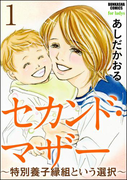セカンド・マザー(分冊版)