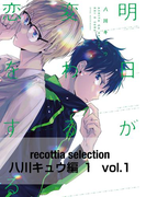 recottia selection 八川キュウ編1