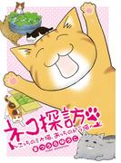 「ネコ探訪」シリーズ
