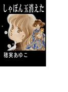 しゃぼん玉消えた~人形師2~