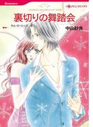 ひとめぼれセレクトセット vol.1