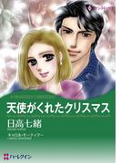 ロマンティック・クリスマス セレクトセット vol.1