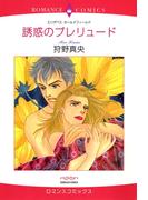 芽吹く恋~初恋と再会~ テーマセット vol.2