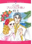 片想い ヒロインセット vol.3