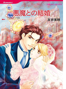 便宜結婚セット vol.6