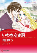 漫画家 瑚白ゆう セット vol.4