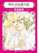 恋も仕事も ドクター×ナースセット vol.1