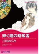 ハーレクインコミックス セット 2016年 vol.60