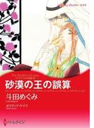 ハーレクインコミックス セット 2016年 vol.70