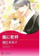 ハーレクインコミックス セット 2016年 vol.82