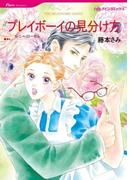 ハーレクインコミックス セット 2016年 vol.92