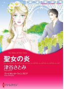 ハーレクインコミックス セット 2016年 vol.127