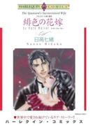 ハーレクインコミックス セット 2017年 vol.1