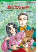 ハーレクインコミックス セット 2017年 vol.11