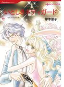 ひとめぼれセレクトセット vol.2