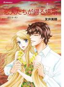 夏にはじまる恋セット vol.1