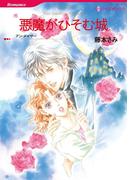 島国での熱いロマンス テーマセット vol.2