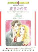 ハーレクインコミックス セット 2016年 vol.81