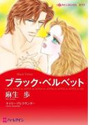 ハーレクインコミックス セット 2016年 vol.83