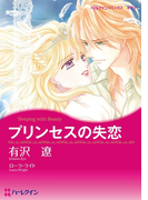 王宮で燃え上がる恋 セレクトセット vol.3