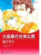 漫画家 横井里奈 セットvol.1