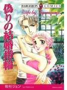 ハーレクインコミックス セット 2016年 vol.62
