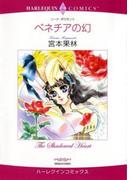 ハーレクインコミックス セット 2016年 vol.84
