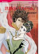 漫画家 橋本多佳子 セット vol.1