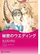 漫画家 もりひのとセット vol.2