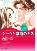 恋はシークと テーマセット vol.10