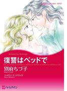 夏に読みたいサマーラブセレクトセット vol.4