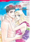 漫画家 はやさかあみい セット vol.2