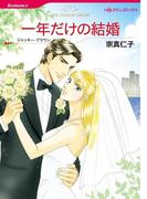 ハーレクインコミックス セット 2016年 vol.7