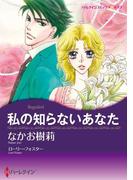 ハーレクインコミックス セット 2017年 vol.136