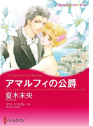 漫画家 夏木未央 セット vol.2