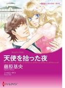 漫画家 藤原基央 セット vol.2