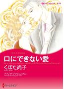 夏に読みたいサマーラブセレクトセット vol.5