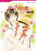 ハーレクインコミックス セット 2016年 vol.35