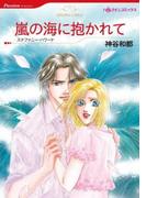 ハーレクインコミックス セット 2016年 vol.54