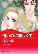 ハーレクインコミックス セット 2016年 vol.64