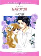 ハーレクインコミックス セット 2016年 vol.96